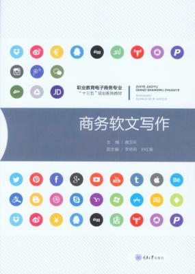 《商务软文写作》唐汉邦【文字版_PDF电子书_下载】