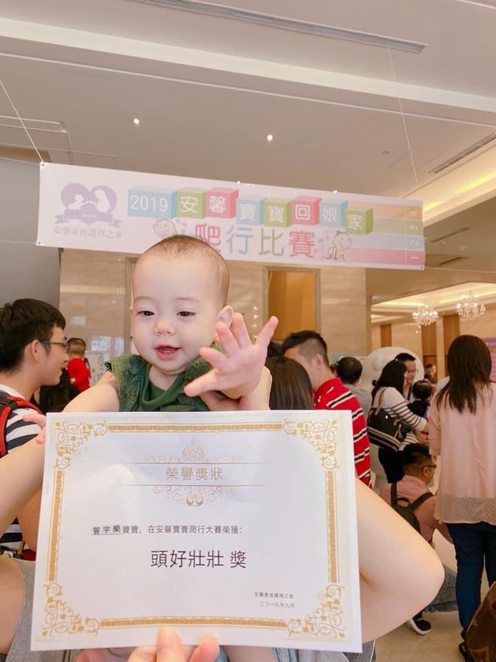 安馨產後護理之家-2019第一屆寶寶回娘家爬行比賽