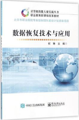 《数据恢复技术与应用》何琳_电子工业【文字版_PDF电子书_下载】