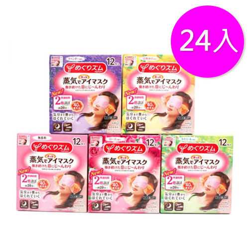 日本花王Kao  蒸氣眼罩12入*2