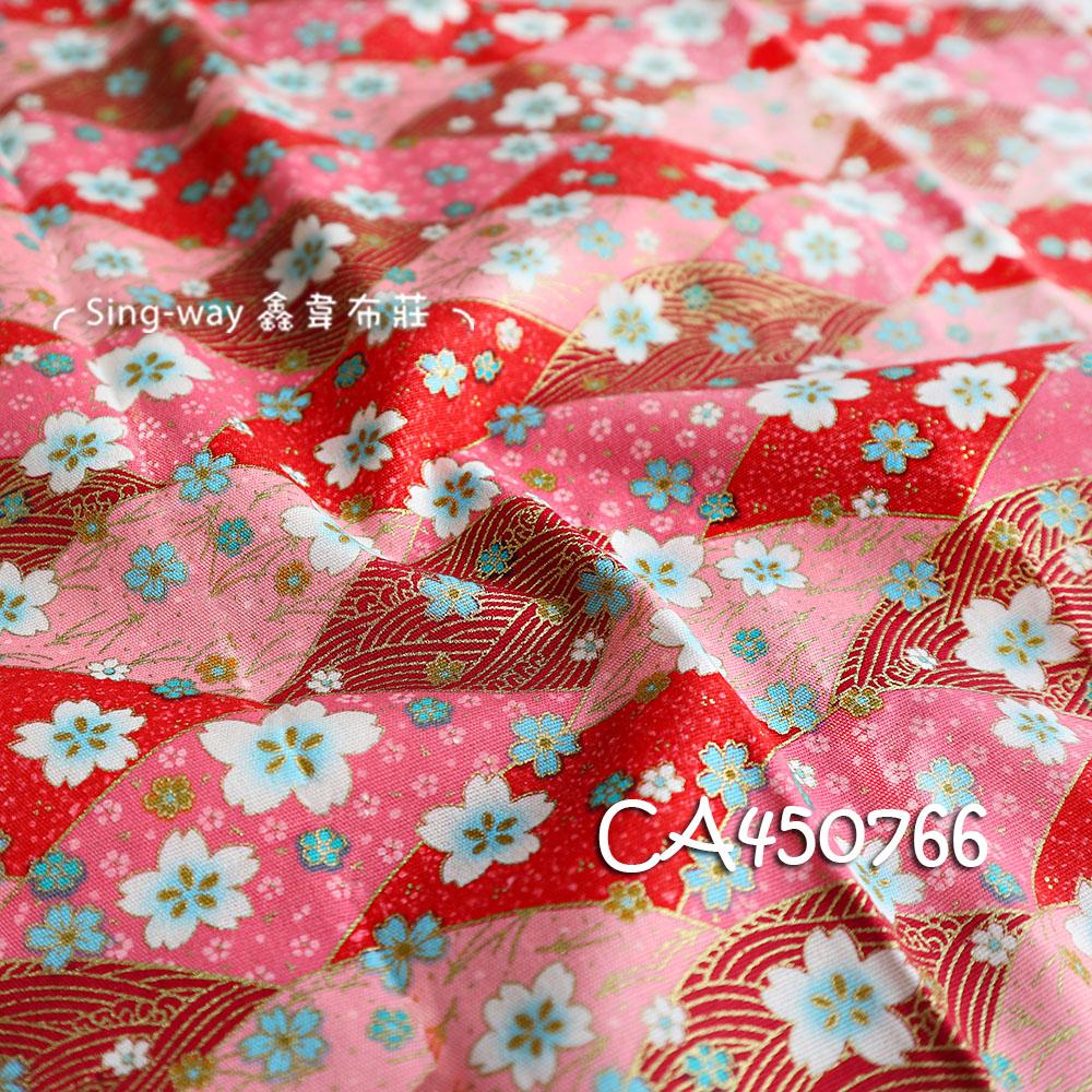 燙金扇形櫻花 海浪 優雅 日式和風 紅包袋 手工藝DIY布料 CA450766