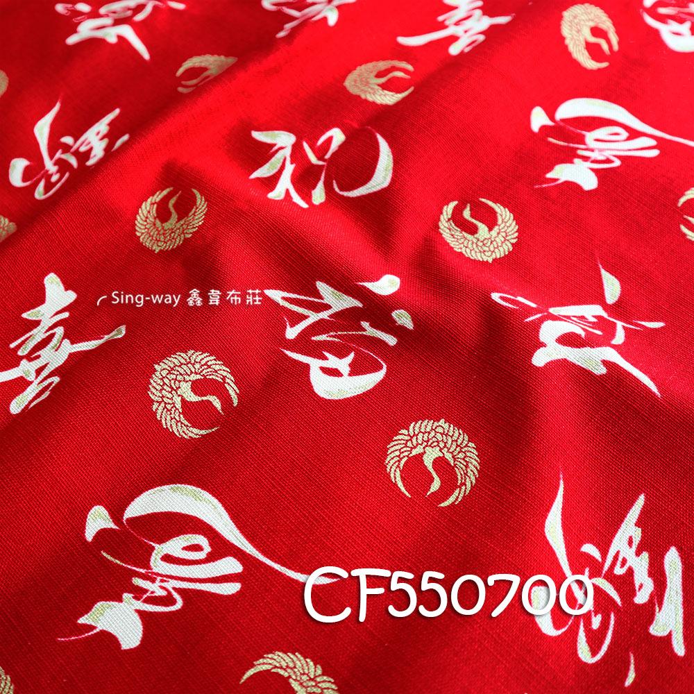 燙金書法 書寫字體 鶴 中國文化 毛筆 手工藝DIY布料 CF550700