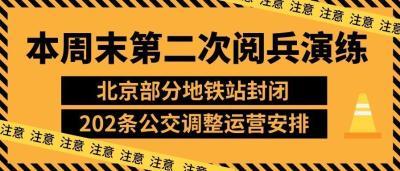 注意啦!本周末北京部分地铁站封闭、202条线路在交通管制期间将调整运营安排,出行必看!