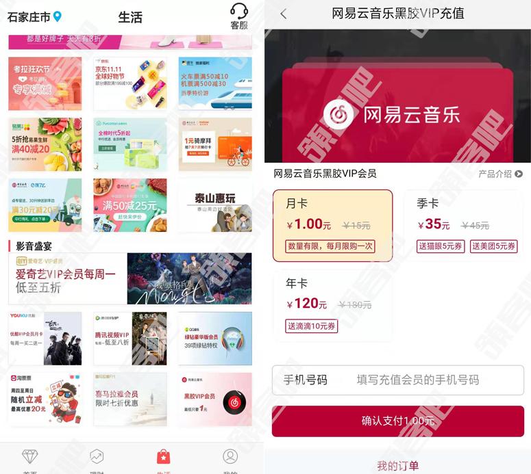 中国银行网易云音乐黑胶VIP充值 包月1元秒撸