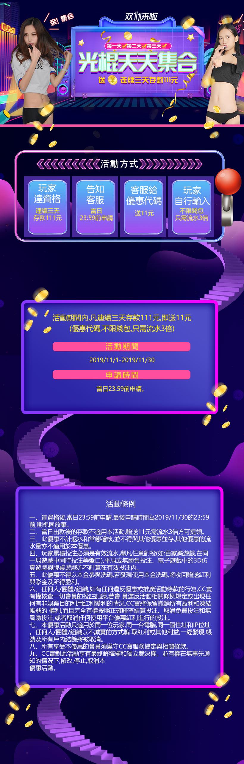 cc宝 cc集团 光棍节 送钱 北京赛车 六合彩计画