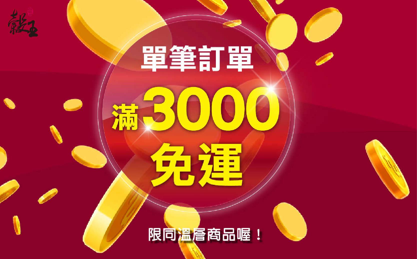 蘭田穀王烘焙坊官網單筆訂單同溫層滿$3000免運優惠實施中