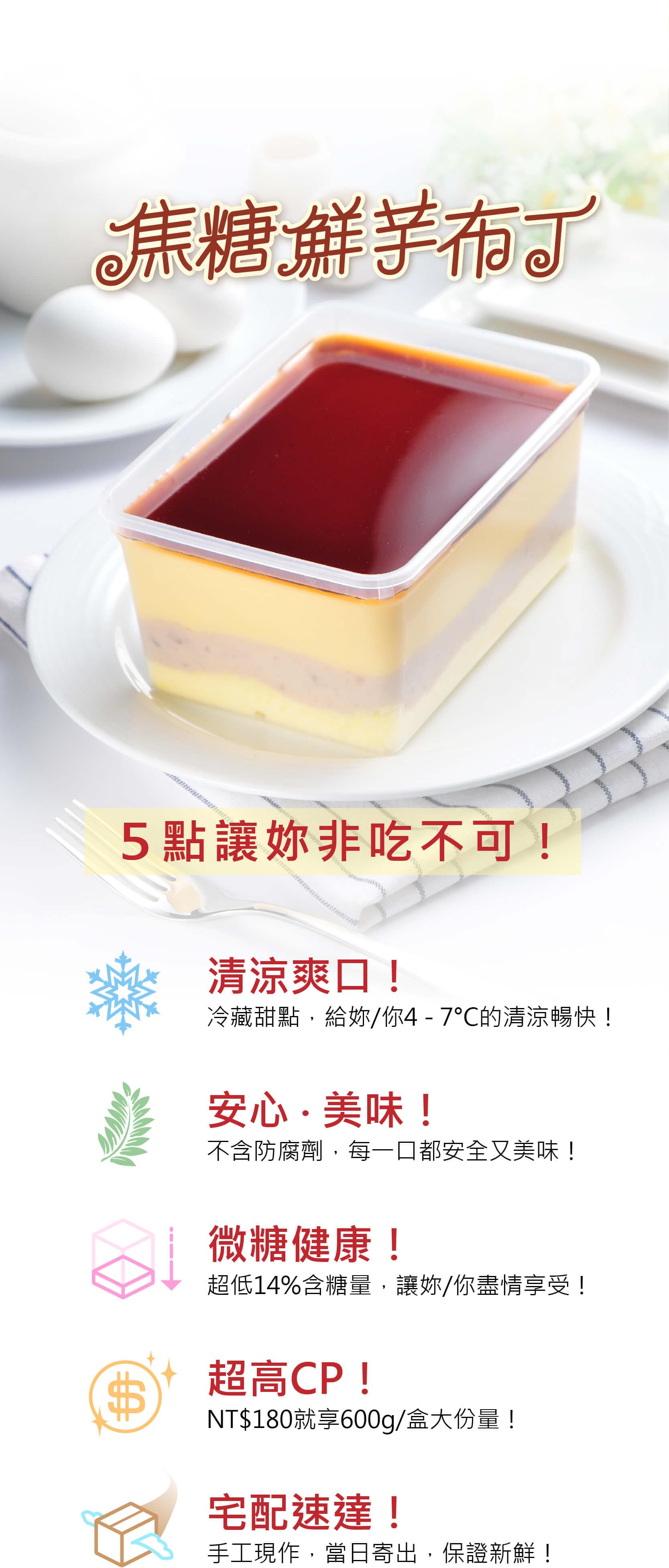 蘭田穀王烘焙坊焦糖鮮芋布丁5大非吃不可的理由