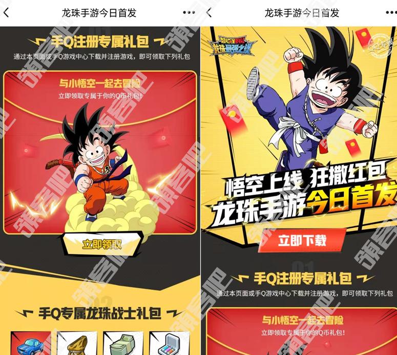 龙珠手游游戏公测:注册领QB+腾讯视频VIP卡活动汇总