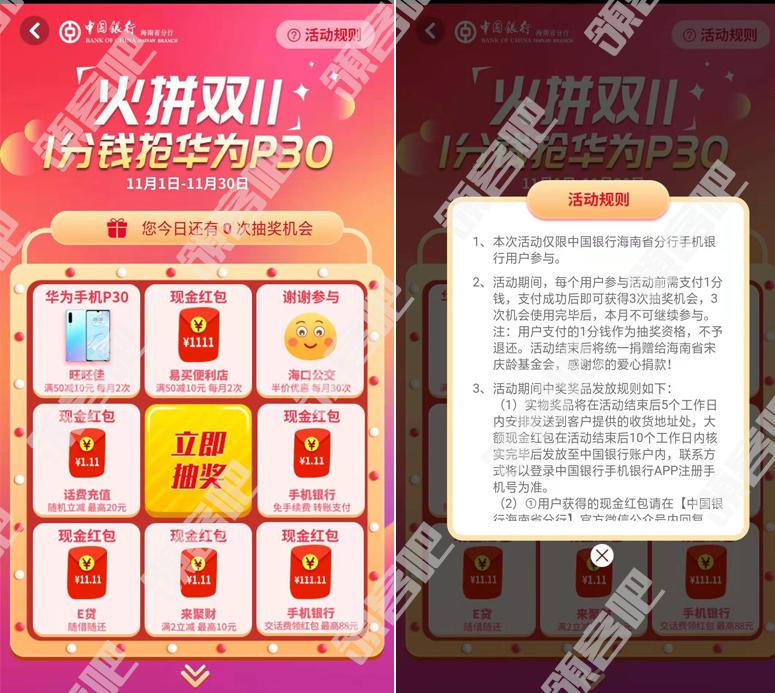 中国银行支付1分钱抢华为P30+现金红包+话费券