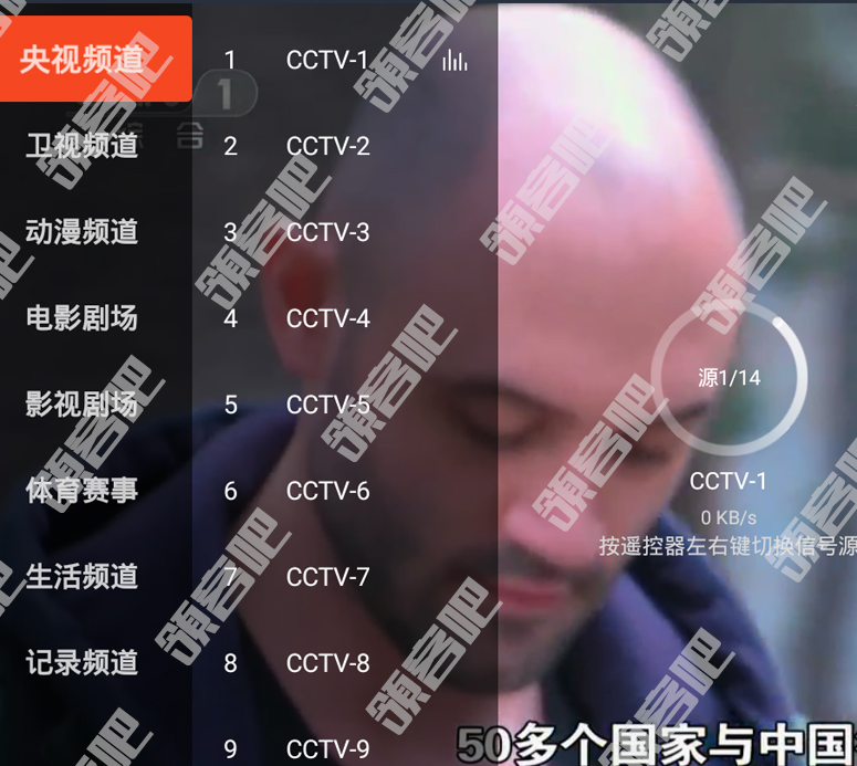 数字电视频道:爱看电视v0.11清爽版 适配电视盒子