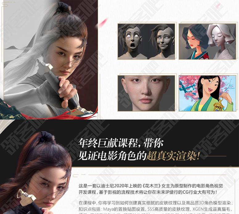 女性电影角色模型《花木兰》视觉开发系统教学云盘分享