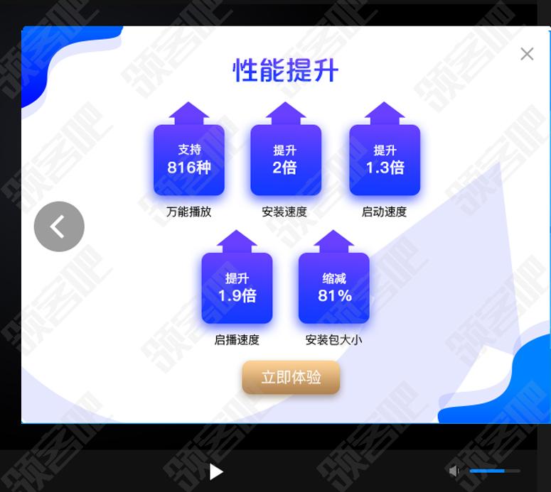 暴风影音16周年纪念版 v9.04 冯鑫入狱断更版