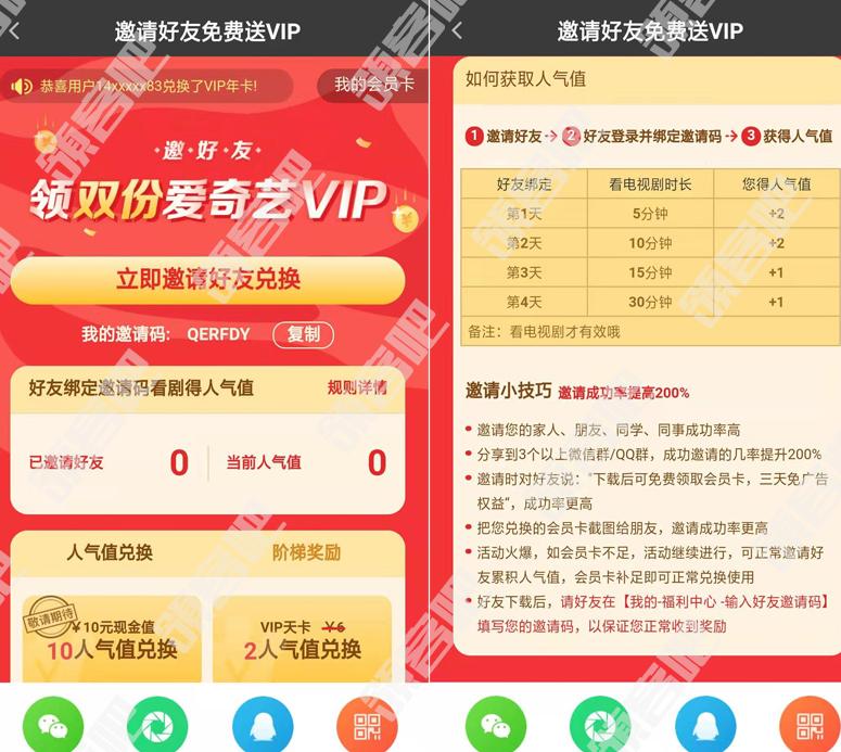 爱奇艺极速版邀好友最高领1-248天签到黄金VIP卡