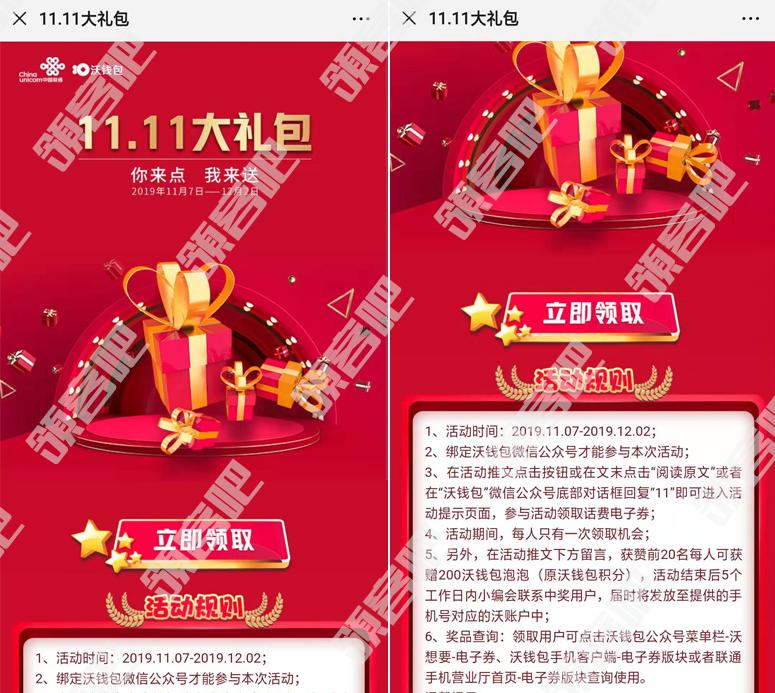 中国联通沃钱包11.11大礼包9.9元充值11元话费