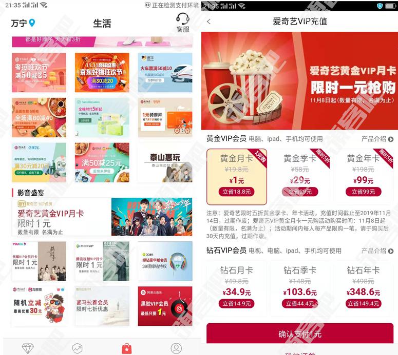 中国银行爱奇艺VIP会员1元充值黄金包月卡 限量发行