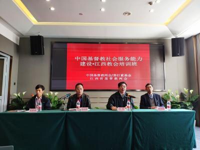 基督教全国两会社会服务能力培训班在南昌成功举办