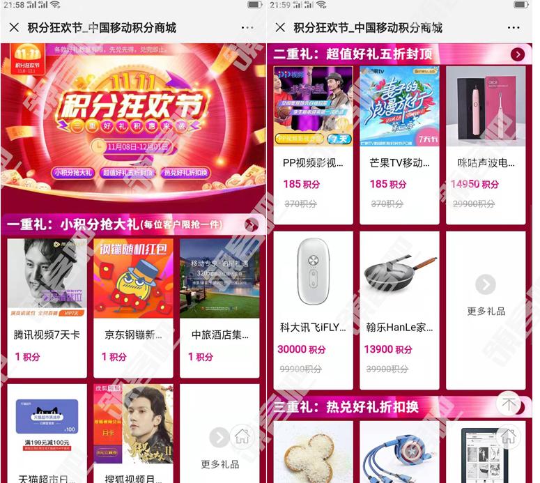中国移动积分商城:1积分兑换腾讯视频7天卡 秒到账