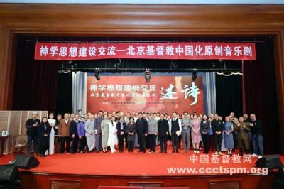 """北京市基督教两会举办""""神学思想建设交流——基督教中国化原创音乐剧""""演出活动"""
