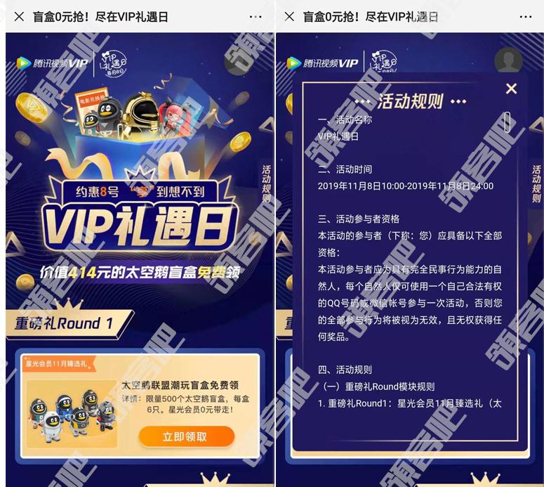 腾讯视频VIP会员V1-7免费抽2QB+实物奖品