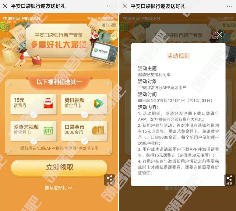 平安口袋银行邀友送好友:领福利话费+影视会员+金币