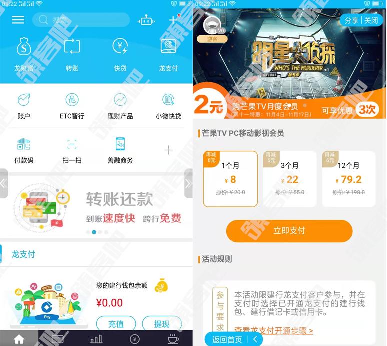 中国建设银行2元购芒果TV月会员 可连续下单3次