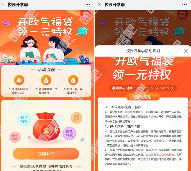 1元特权:苏宁学生认证秒话费+腾讯视频VIP+实物