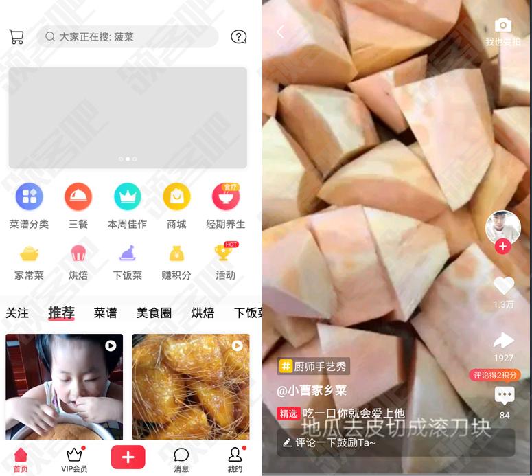 做饭必备神器:香哈菜谱v7.7.8去广告破解版 菜谱大全app
