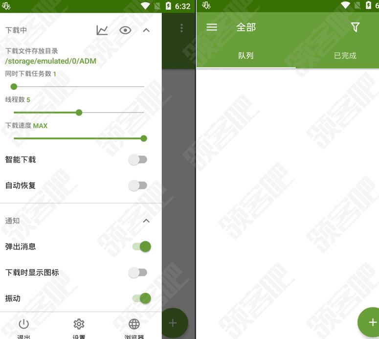 手机下载管理器:ADM下载神器v8.2专业版 告别网络卡顿