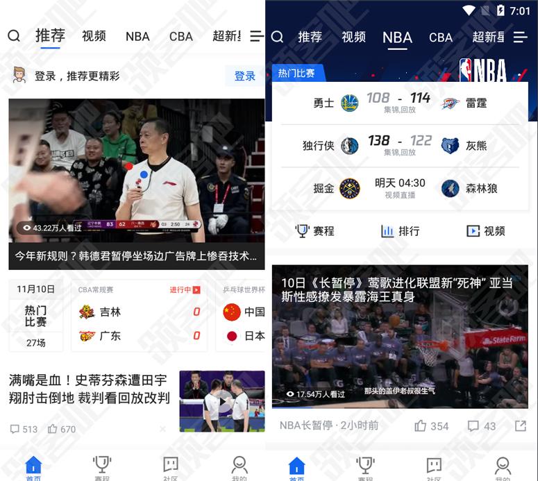 体育赛事直播:腾讯体育v6.1.4完美版 NBA独播欧冠