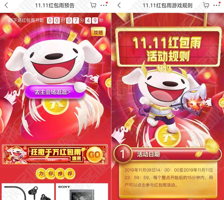 京东11.11狂撒千万红包雨 整点最高可抢1111个京豆