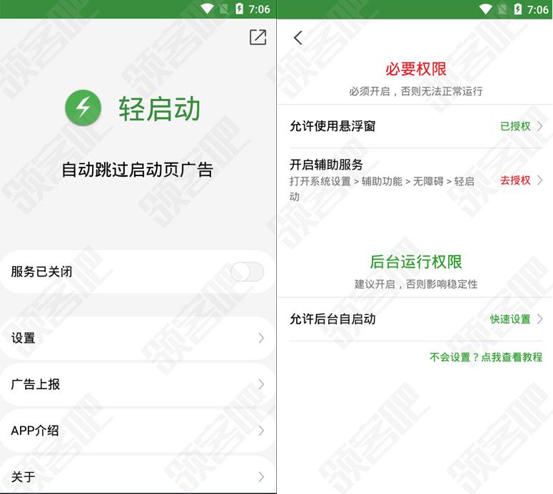 屏蔽恶意广告启动:轻启动v2.1.0破解V2版 节省手机应用