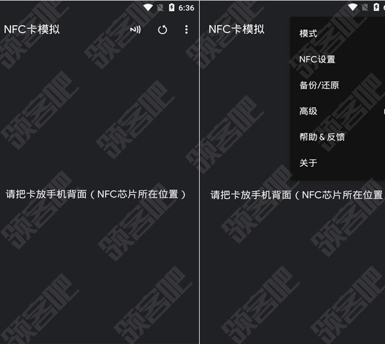 手机替代卡:NFC卡模拟v6.0.3高级会员版 模拟各类IC卡