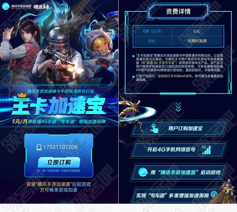 中国联通4G手游增强加速器 免费领体验1个月
