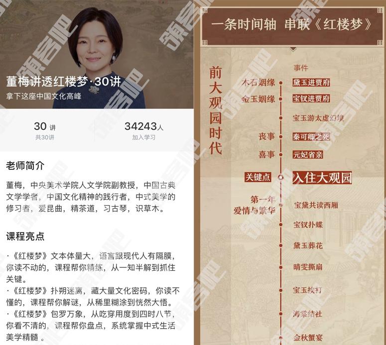 简书得到大师课:董梅讲透红楼梦30讲高清音频网盘分享
