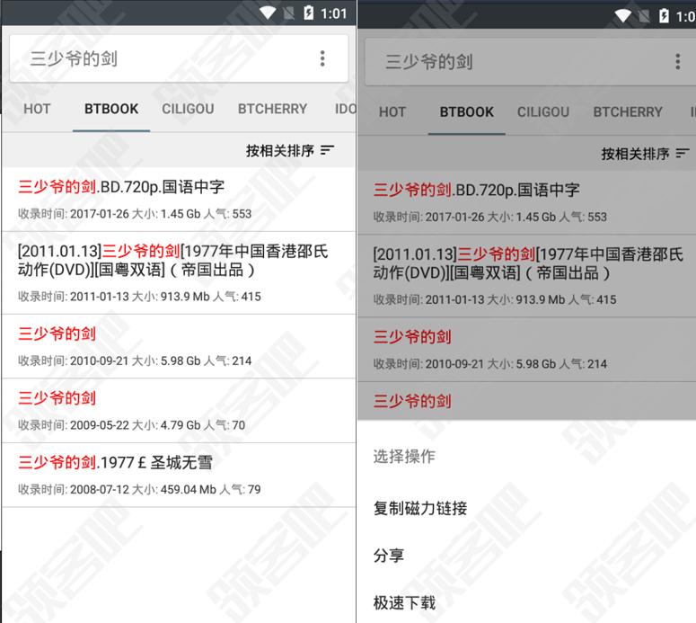 资源搜索:小磁力Pro BTv4.6.3高级中文版 磁力秒获取
