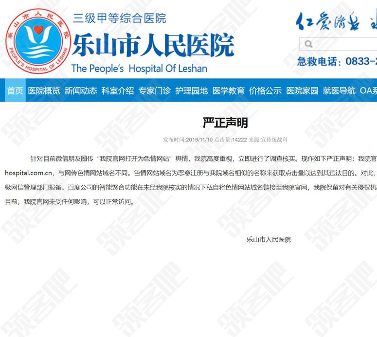 网传乐山市人民医院官网涉黄 去掉.cn画风突变