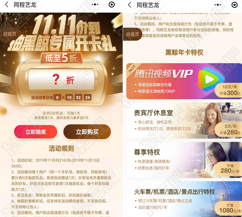 微信小程序同程艺龙抽黑胶+腾讯影视5折VIP年卡
