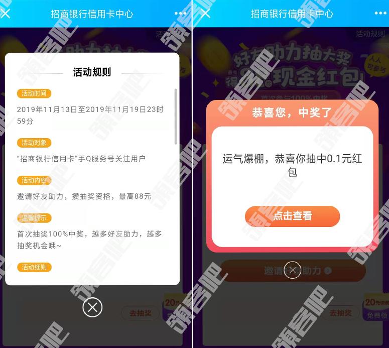 手Q招商银行信用卡公众号参与免费抽0.1-88元红包