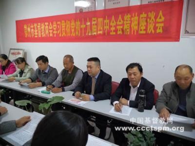 鄂州市基督教两会传达学习贯彻党的十九届四中全会精神