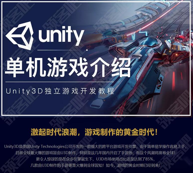 零基础学习Unity3D独立游戏开发教程高清教学云盘分享