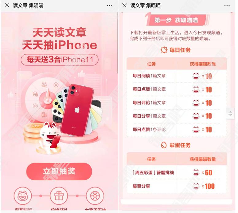 掌上生活APP做任务集喵喵免费抽爱奇艺VIP+iPhone手机