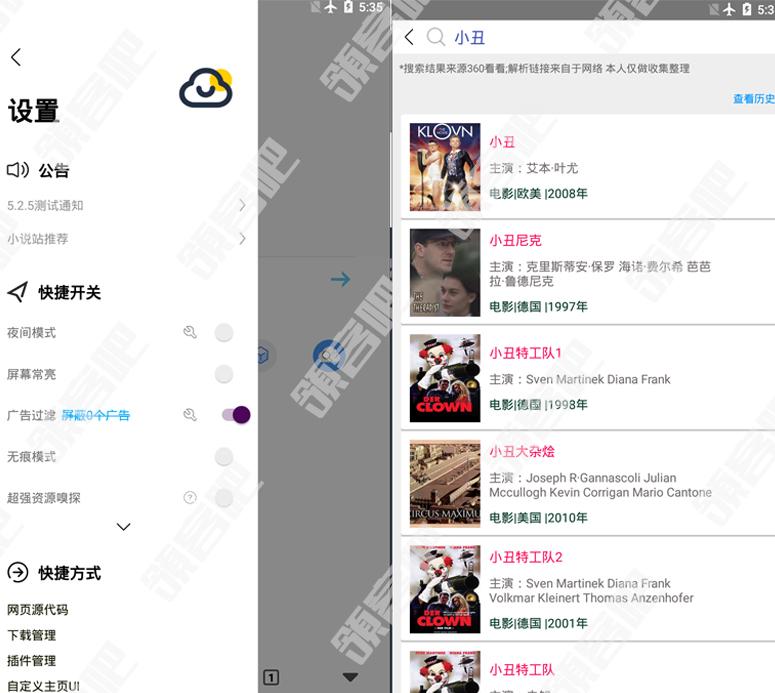 手机浏览器:雨见浏览器v5.2.5 资源嗅探 自动全局小窗
