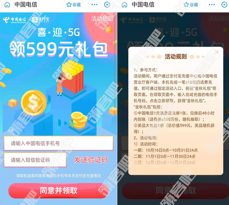 中国电信X支付宝小程序抽1元话费 最高可领599元礼包