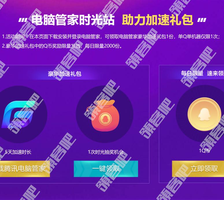 腾讯电脑管家:网游加速器免费领30天+999Q币+实物