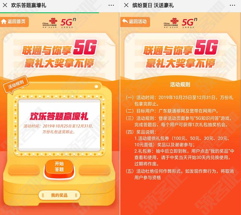 中国联通欢乐答题赢壕礼 随机抽10-100元话费券非必中