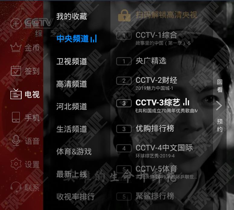 电视频道直播源:电视家3.0 v3.3.6 高清直播秒缓冲