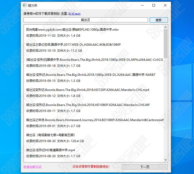 磁力侠资源搜索工具最新版win&mac 调用迅雷下载