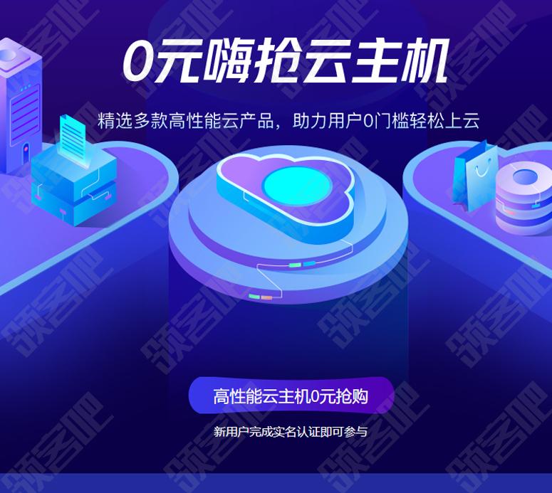 京东云0元抢云主机:2核CPU+8GN内存+40G系统盘