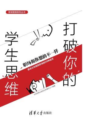 《打破你的学生思维:职场和你想的不一样》北京职慧公益创业发展中心【文字版_PDF电子书_下载】