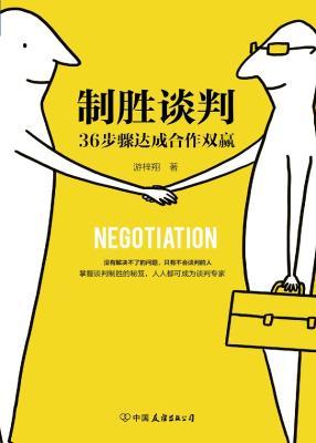 《制胜谈判:36步骤达成合作双赢》游梓翔【文字版_PDF电子书_下载】
